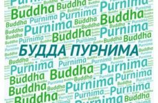Будда Пурнима 2020, 2021, 2022