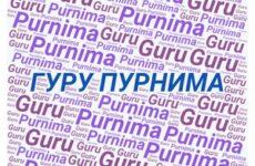 Гуру Пурнима 2021, 2022, 2023