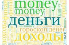 Гороскоп денег 2019 (джйотиш)