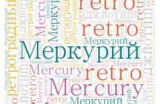 Ретроградный Меркурий в джйотиш