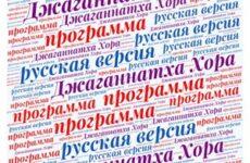 «Джаганнатха Хора»: русская версия