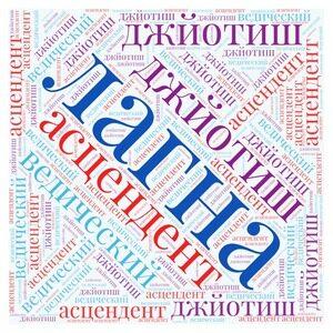 Джйотиш-лагна