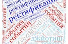 Ректификация по событиям в джйотиш (самоучитель PDF)