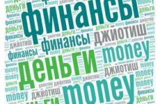 Финансы в джйотиш